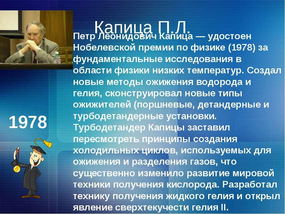 Капица П.Л. Петр Леонидович Капица — удостоен Нобелевской премии по физике (1...