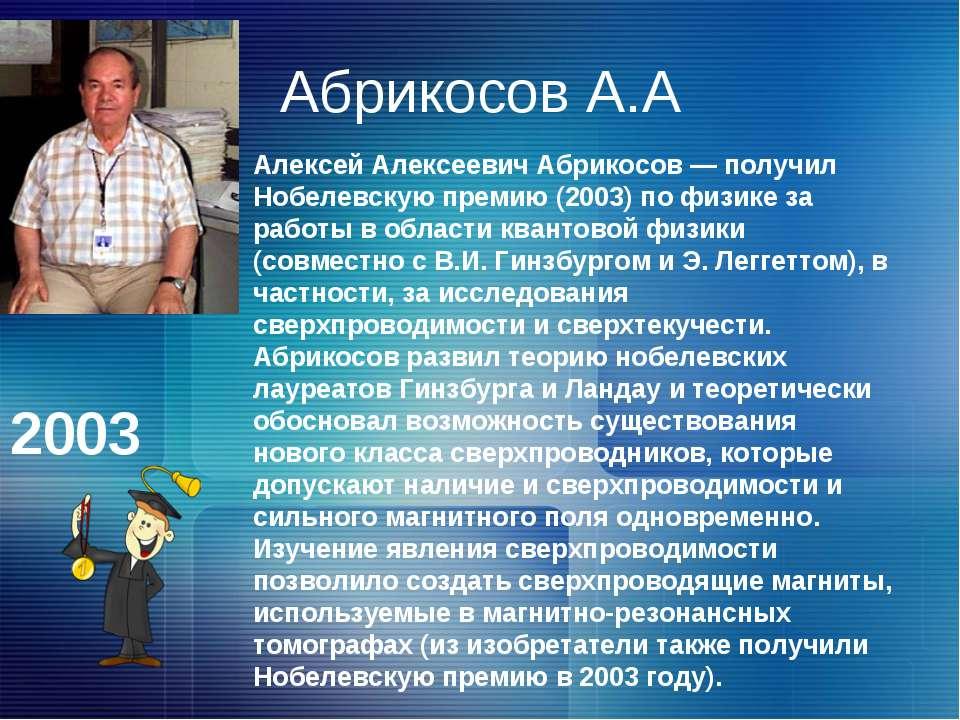 Абрикосов А.А Алексей Алексеевич Абрикосов — получил Нобелевскую премию (2003...