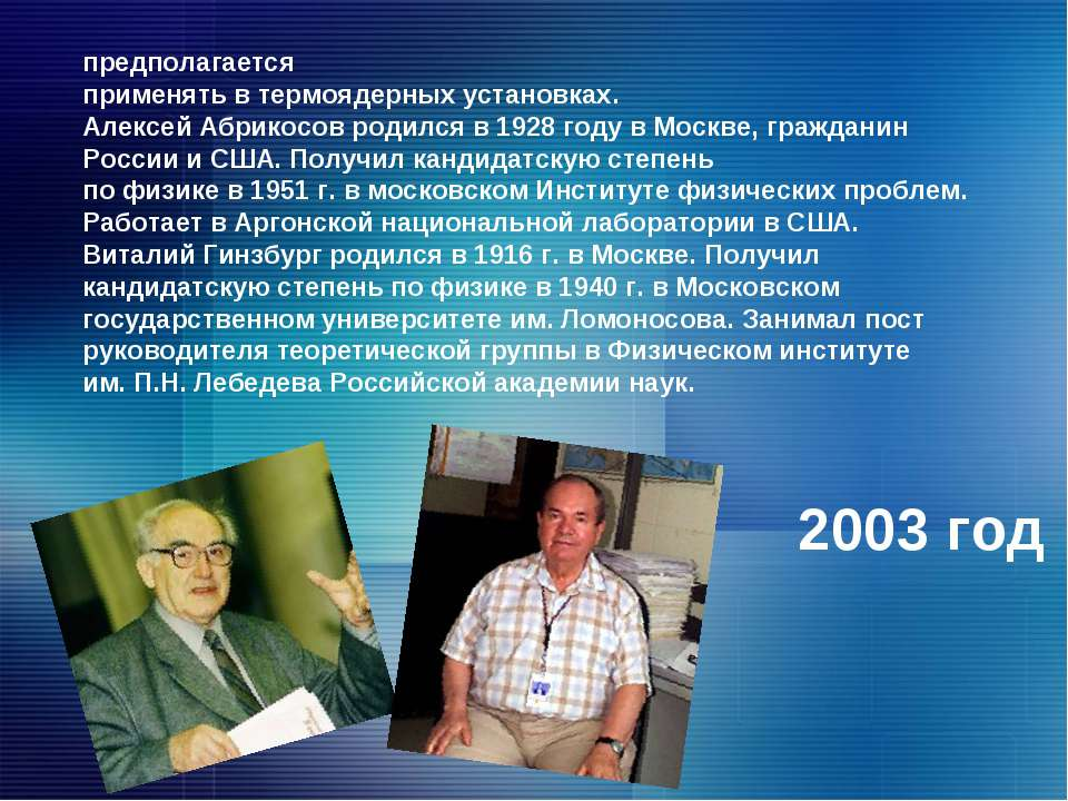 предполагается применять в термоядерных установках. Алексей Абрикосов родился...