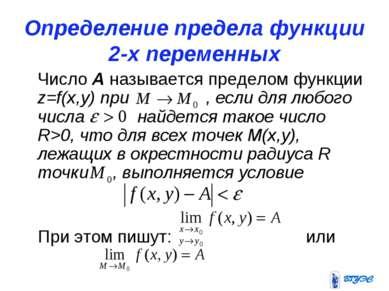 Определение предела функции 2-х переменных Число А называется пределом функци...