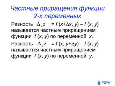 Частные приращения функции 2-х переменных Разность = f (x+ x, y) – f (x, y) н...