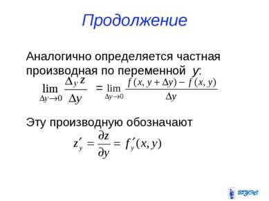 Продолжение Аналогично определяется частная производная по переменной y: = Эт...
