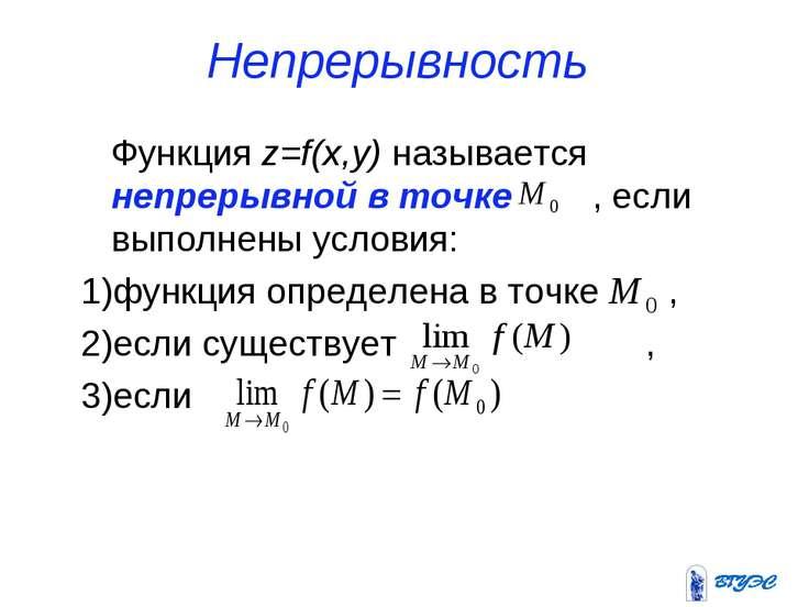 Непрерывность Функция z=f(x,y) называется непрерывной в точке , если выполнен...