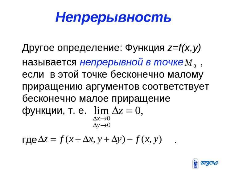 Непрерывность Другое определение: Функция z=f(x,y) называется непрерывной в т...