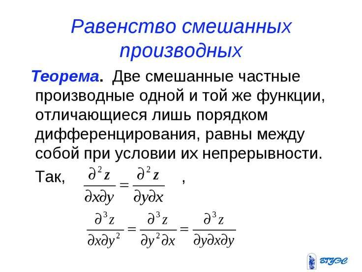 Равенство смешанных производных Теорема. Две смешанные частные производные од...