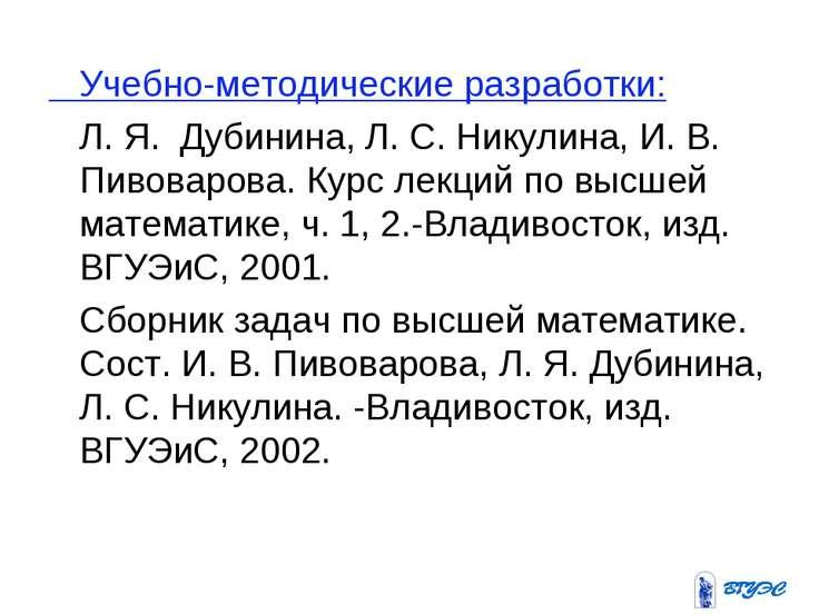 Учебно-методические разработки: Л. Я. Дубинина, Л. С. Никулина, И. В. Пивовар...