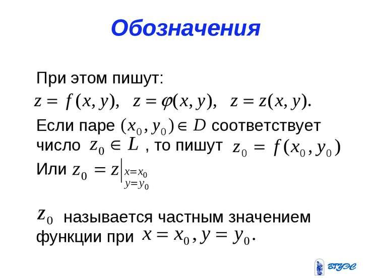 Обозначения При этом пишут: Если паре соответствует число , то пишут Или назы...