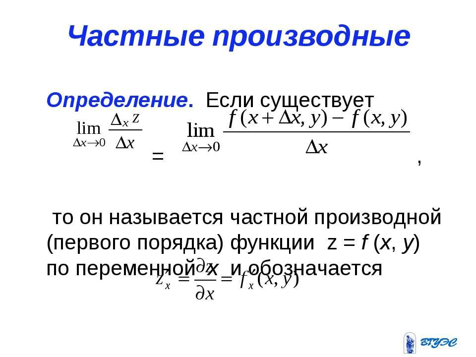 Частные производные Определение. Если существует = , то он называется частной...