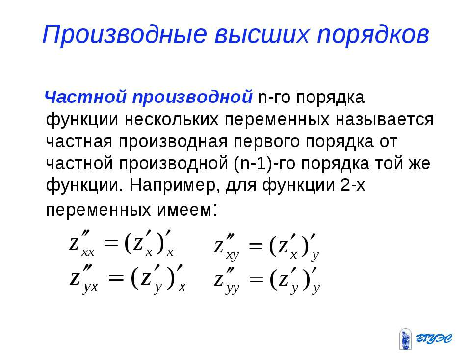 Производные высших порядков Частной производной n-го порядка функции нескольк...