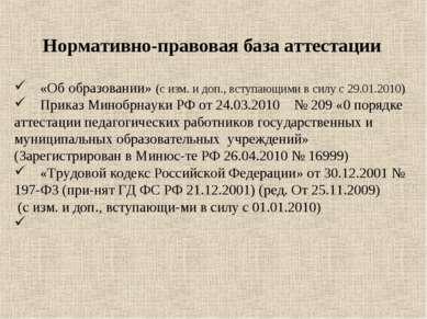 Нормативно-правовая база аттестации «Об образовании» (с изм. и доп., вступающ...