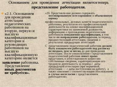 «2.1. Основанием для проведения аттестации педагогических работников на втору...