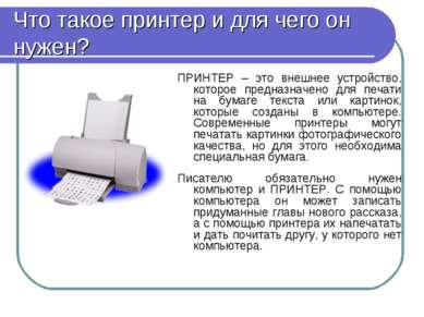 Что такое принтер и для чего он нужен? ПРИНТЕР – это внешнее устройство, кото...