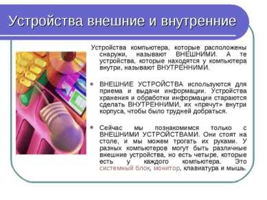 Устройства внешние и внутренние Устройства компьютера, которые расположены с...