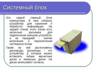 Системный блок Это самый главный блок компьютера. В нем собраны устройства дл...