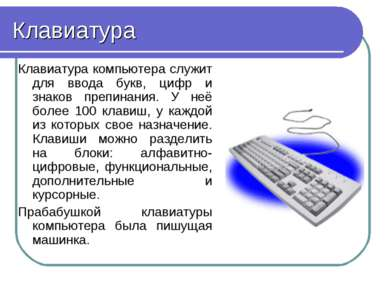 Клавиатура Клавиатура компьютера служит для ввода букв, цифр и знаков препина...