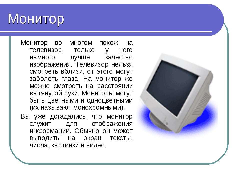 Монитор Монитор во многом похож на телевизор, только у него намного лучше кач...