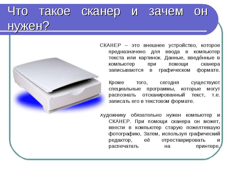 Что такое сканер и зачем он нужен? СКАНЕР – это внешнее устройство, которое п...