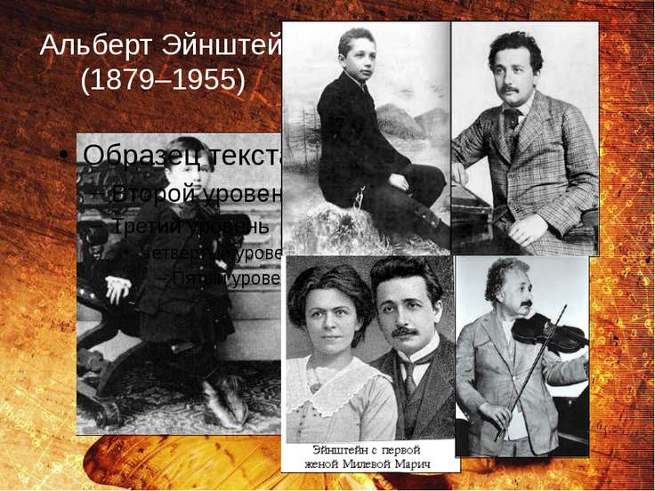 Альберт Эйнштейн (1879–1955)