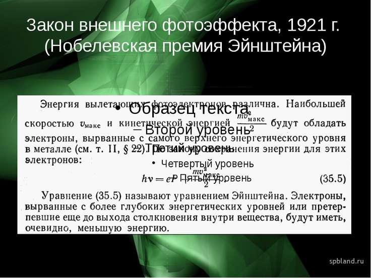 Закон внешнего фотоэффекта, 1921 г. (Нобелевская премия Эйнштейна)