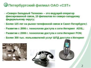 Петербургский филиал ОАО «СЗТ» «Северо-Западный Телеком» – это ведущий операт...