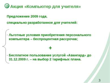 Акция «Компьютер для учителя» Предложение 2009 года, специально разработанное...