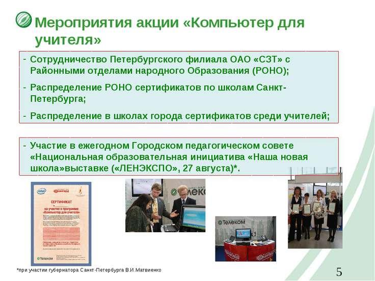 Мероприятия акции «Компьютер для учителя» Сотрудничество Петербургского филиа...