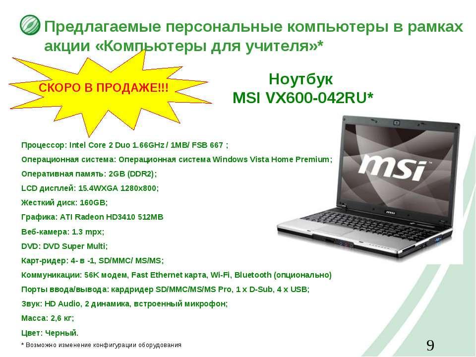 Предлагаемые персональные компьютеры в рамках акции «Компьютеры для учителя»*...