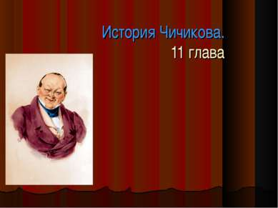 История Чичикова. 11 глава