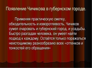 Появление Чичикова в губернском городе. Применяя практическую сметку, обходит...