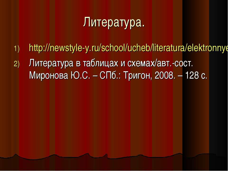 Литература. http://newstyle-y.ru/school/ucheb/literatura/elektronnye-nagljadn...