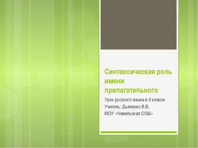 Синтаксическая роль имени прилагательного Урок русского языка в 6 классе Учит...