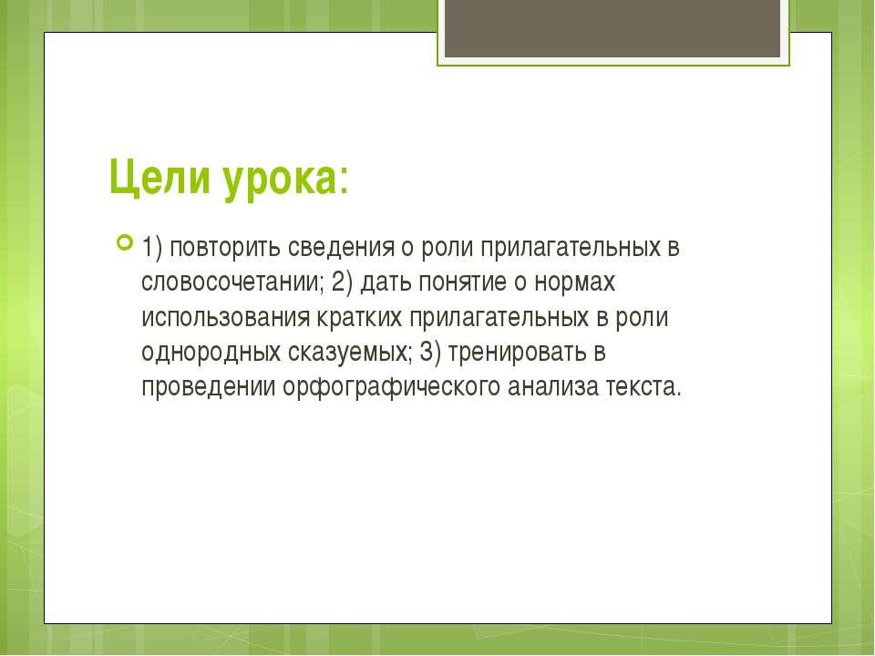 Цели урока: 1) повторить сведения о роли прилагательных в словосочетании; 2) ...