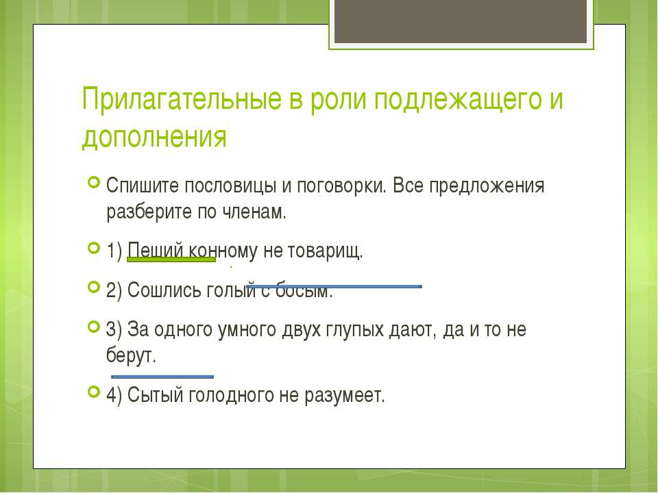 Прилагательные в роли подлежащего и дополнения Спишите пословицы и поговорки....