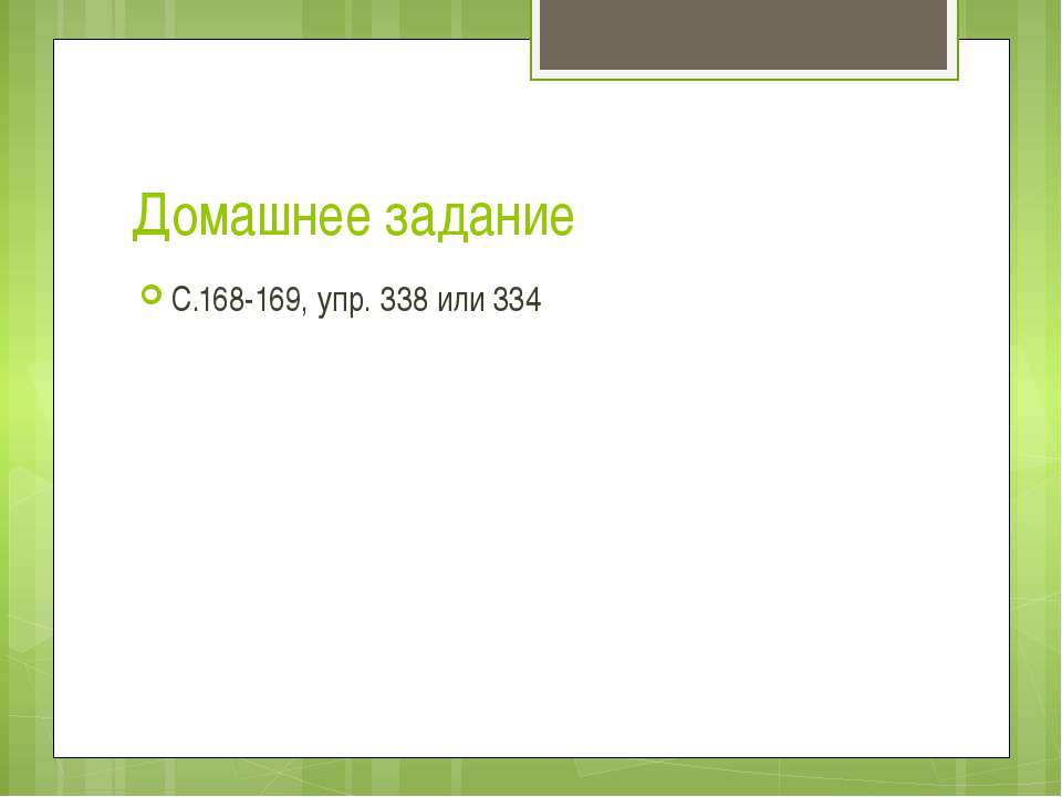 Домашнее задание С.168-169, упр. 338 или 334
