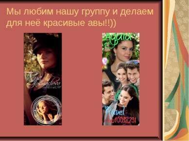 Мы любим нашу группу и делаем для неё красивые авы!!))