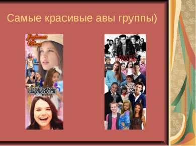 Самые красивые авы группы)