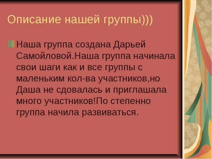 Описание нашей группы))) Наша группа создана Дарьей Самойловой.Наша группа на...