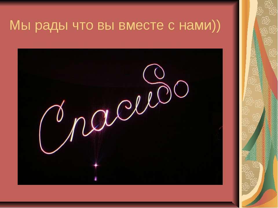 Мы рады что вы вместе с нами))