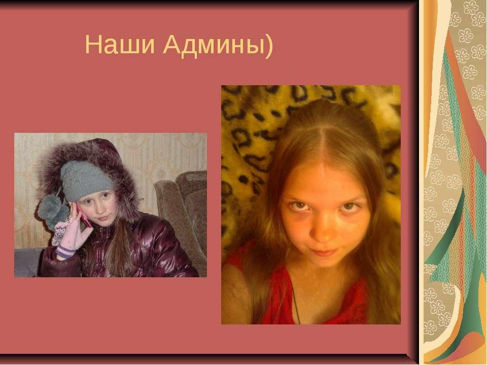 Наши Админы)
