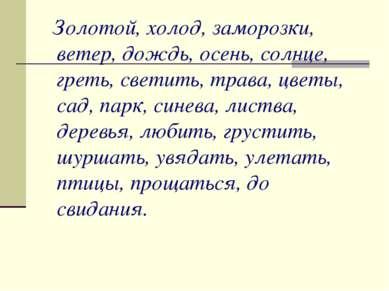 Золотой, холод, заморозки, ветер, дождь, осень, солнце, греть, светить, трава...