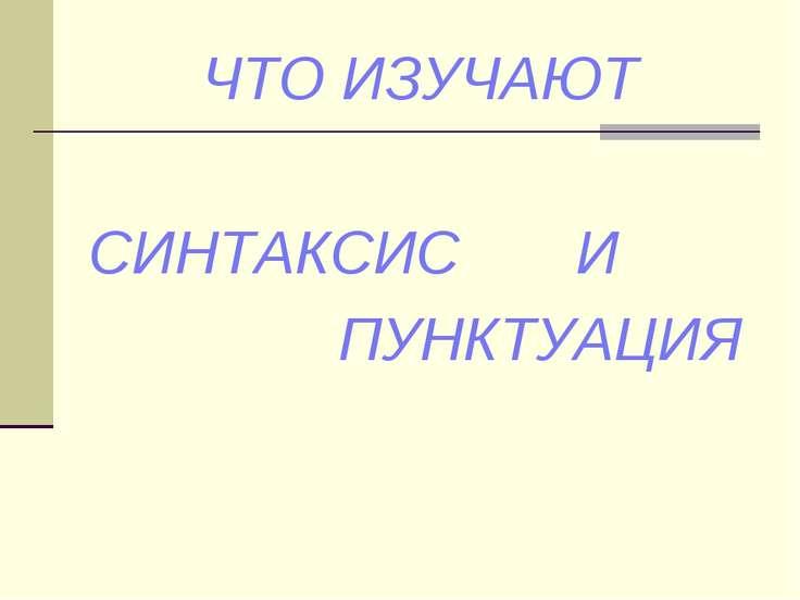 ЧТО ИЗУЧАЮТ СИНТАКСИС И ПУНКТУАЦИЯ