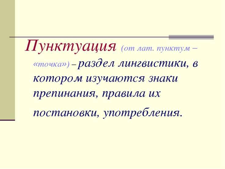 Пунктуация (от лат. пунктум – «точка») – раздел лингвистики, в котором изучаю...