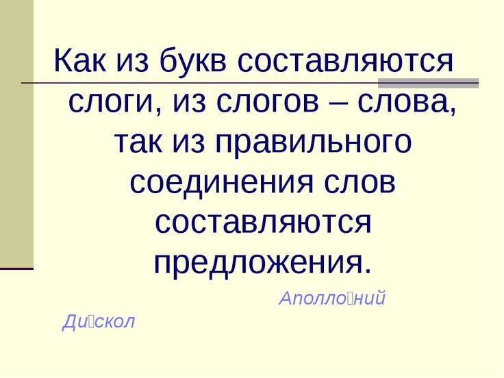 Как из букв составляются слоги, из слогов – слова, так из правильного соедине...