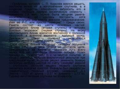 Проблема, которую С. П. Королёв взялся решить, состояла вовсе не в изготовлен...