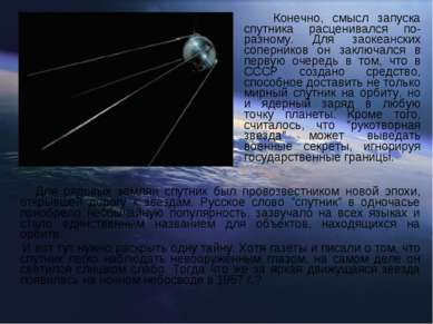 Для рядовых землян спутник был провозвестником новой эпохи, открывшей дорогу ...