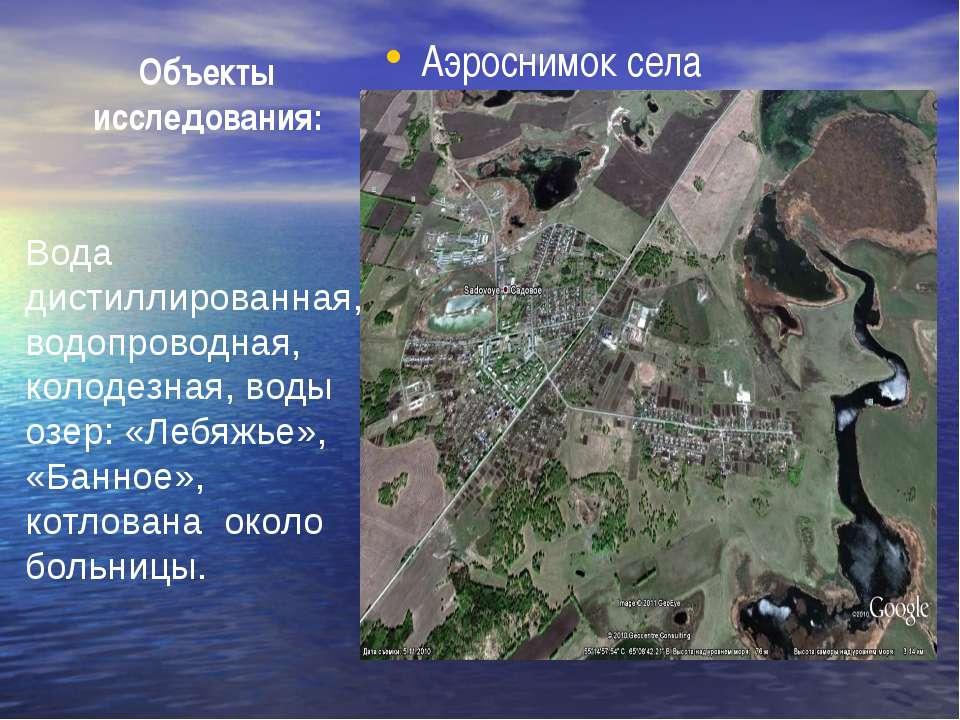 Объекты исследования: Аэроснимок села Вода дистиллированная, водопроводная, к...