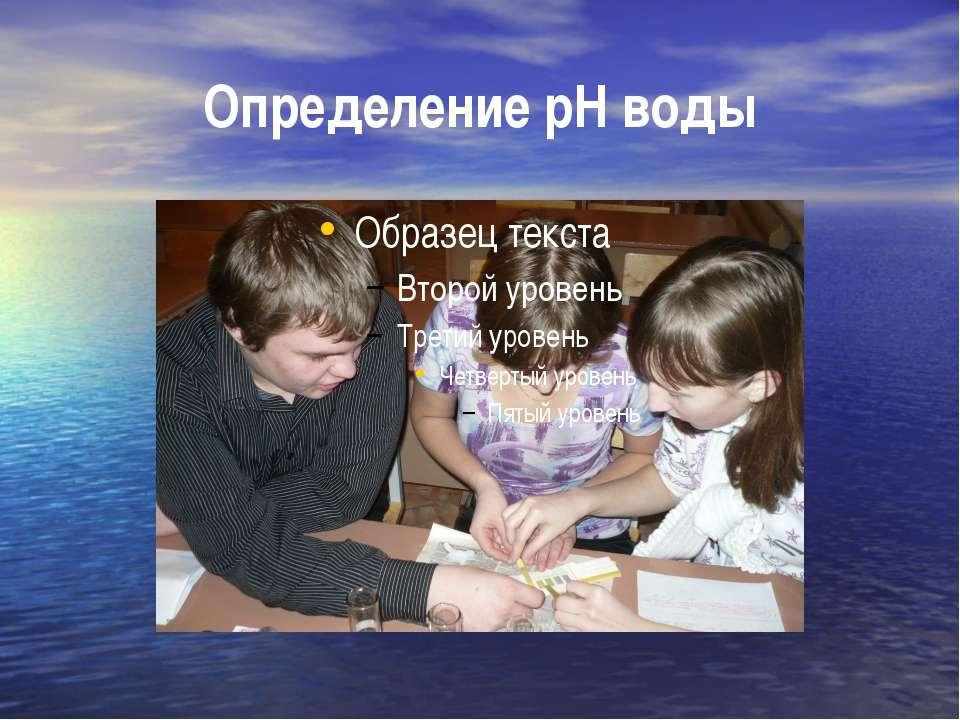 Определение pH воды
