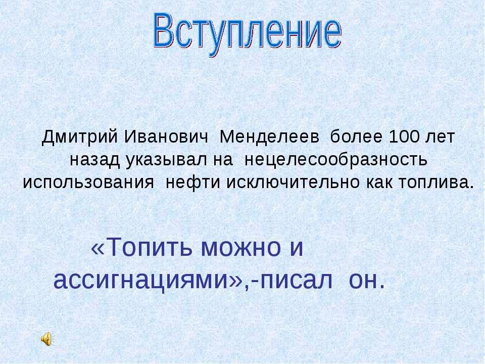 Дмитрий Иванович Менделеев более 100 лет назад указывал на нецелесообразность...