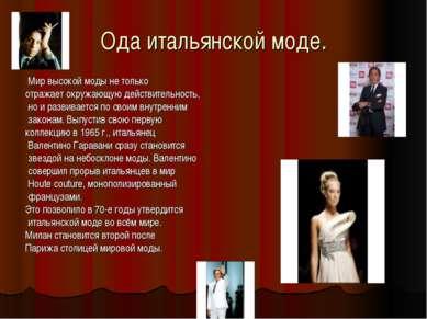 Ода итальянской моде. Мир высокой моды не только отражает окружающую действит...