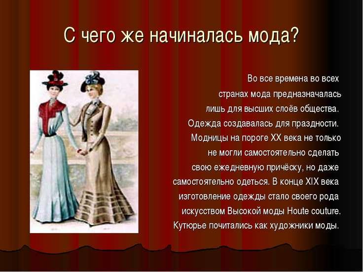 С чего же начиналась мода? Во все времена во всех странах мода предназначалас...